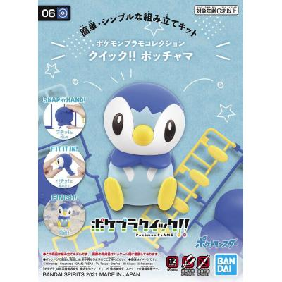 poke quick piplup tiplouf 06