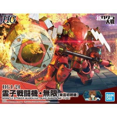HG SPIRICLE STRIKER MUGEN HATSUHO SHINONOME TYPE box art