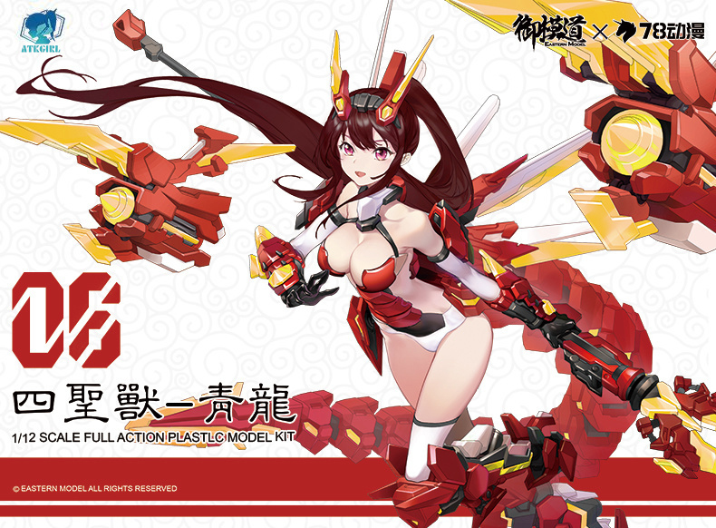 A.T.K GIRL QUINGLONG 78 Anime Network Color Ver
